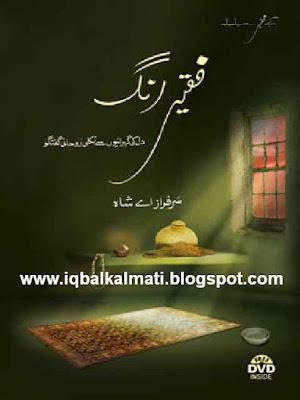 Faqeer Rang by Syed Sarfraz Ali Shah Free Download