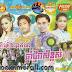 [Album] Sunday VCD VOL 175 Full