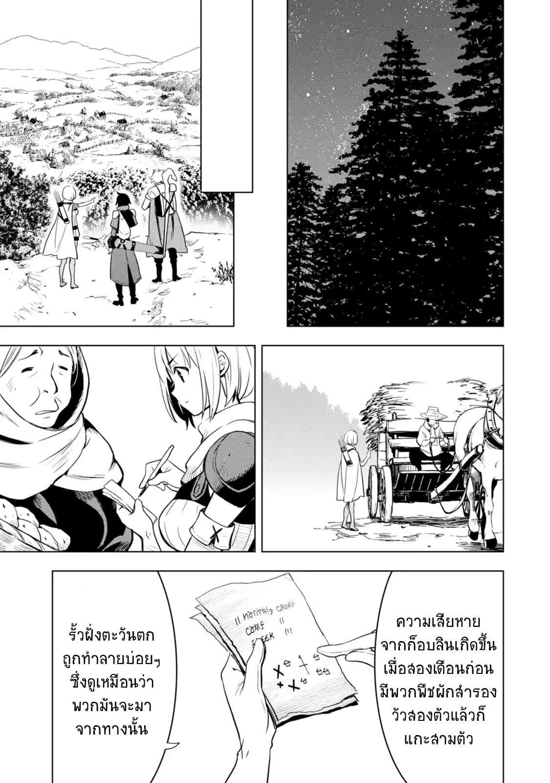 อ่านการ์ตูน Koko wa Ore ni Makasete Saki ni Ike to Itte kara 10 Nen ga Tattara Densetsu ni Natteita ตอนที่ 2 หน้าที่ 22