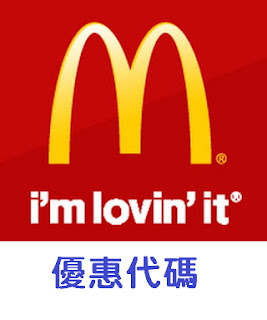 麥當勞McDonald's 優惠代碼 優惠券 折價券 coupon