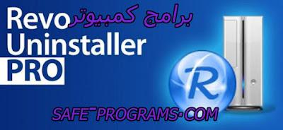 تحميل برنامج ريفو انستولر الكمبيوتر 2018 Revo Uninstaller