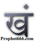 Kham- खं  Beej Mantra for Videshan Prayog