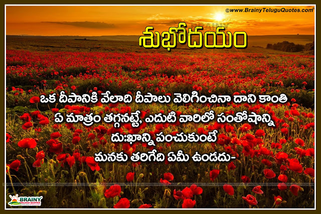 Good Morning Quotes Greetings In Telugu Subhodayam Greetings In Telugu