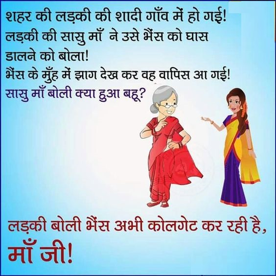 Funny Saas Bahu Hindi Joke Photo