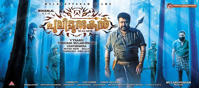 Pulimurugan (2016) : Kaadaniyum Kalchilambe Song and Lyrics | Mohanlal | Kamalini Mukherjee