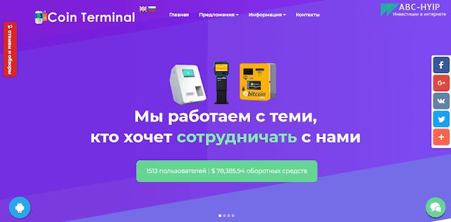 Coin-terminal com - отзывы и обзор инвестиционного проекта. Бонус 2.5%