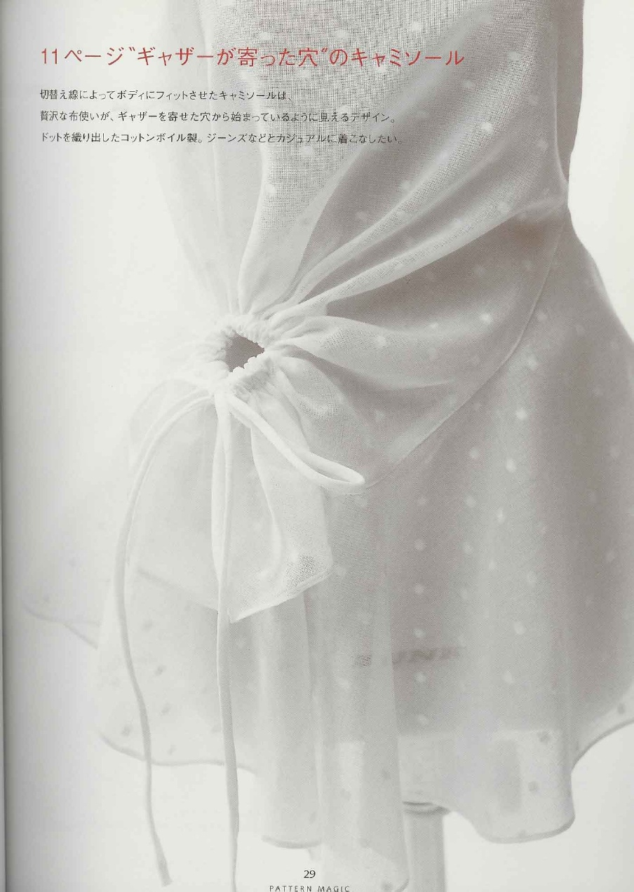 pattern magic by tomoko nakamichi pdf