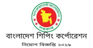 Bangladesh Shippibg Corporation job circular 2019. বাংলাদেশ শিপিং কর্পোরেশন নিয়োগ বিজ্ঞপ্তি ২০১৯