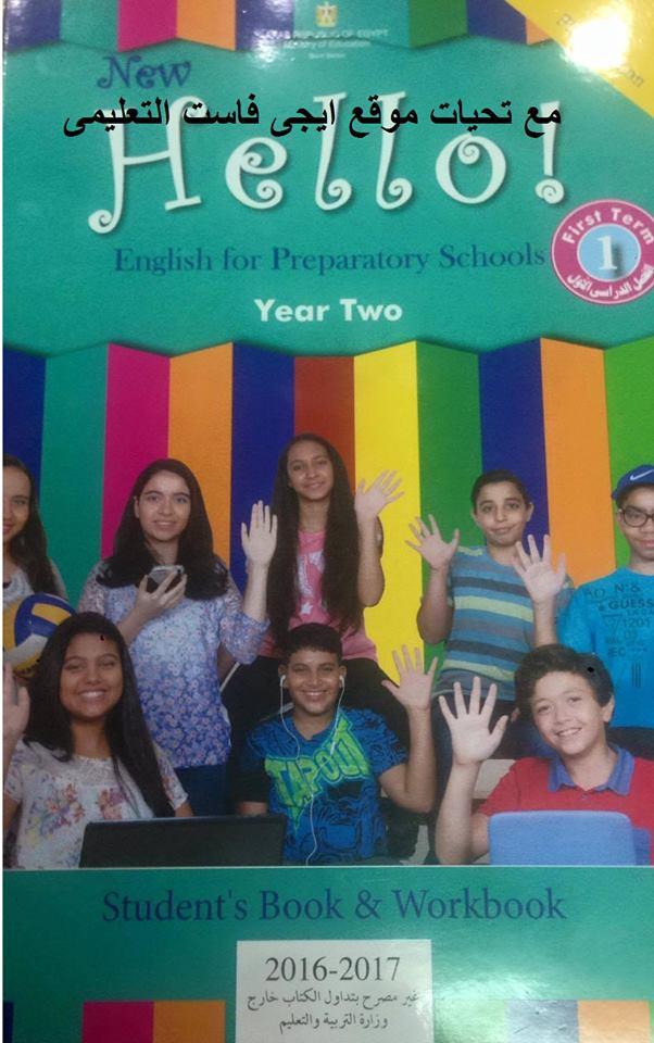 تحميل كتاب اللغة الانجليزية للصف الثانى الاعدادى الفصل الدراسى الثانى 2017 نيو هالو