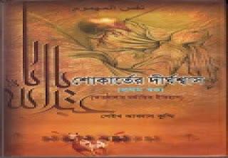 শোকার্তের দীর্ঘশ্বাস ১ম খন্ড কারবালার মর্মান্তিক ইতিহাস - শেইখ আব্বাস কুম্মি - মুহাম্মদ ইরফানুল হক