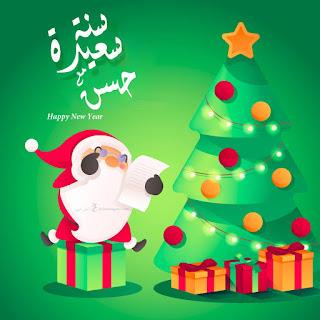 اكتب اسمك على بابا نويل 2020 سنة سعيدة مع حسن