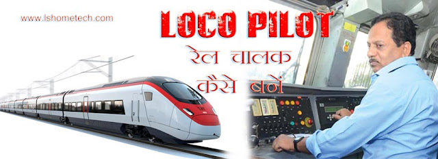 How to become LOCO Pilot?