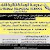 عقود عمل جديدة للمدرسين والمدرسات في الخليج للعام الدراسي 2016 2017 : مطلوب للكويت مختلف التخصصات
