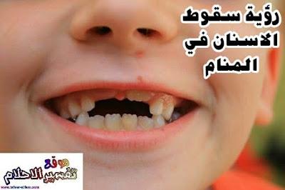 تفسير حلم سقوط الاسنان والضرس في المنام