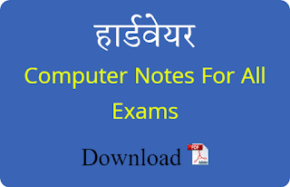 हार्डवेयर - Computer Notes For All Exams