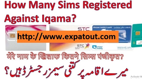 Check Unknown SIM registered on Iqama