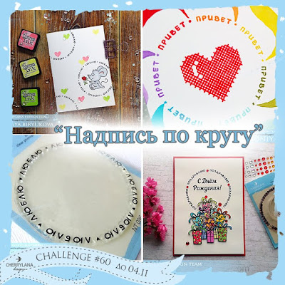 Challenge #60 - Надпись по дуге/кругу