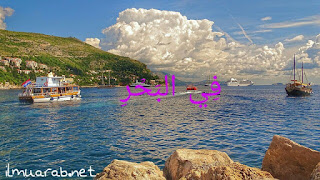 Percakapan bahasa arab tentang liburan