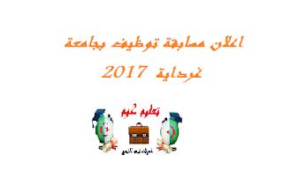اعلان مسابقة توظيف بجامعة غرداية  2017
