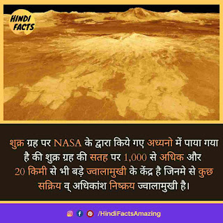 Facts about Venus in Hindi