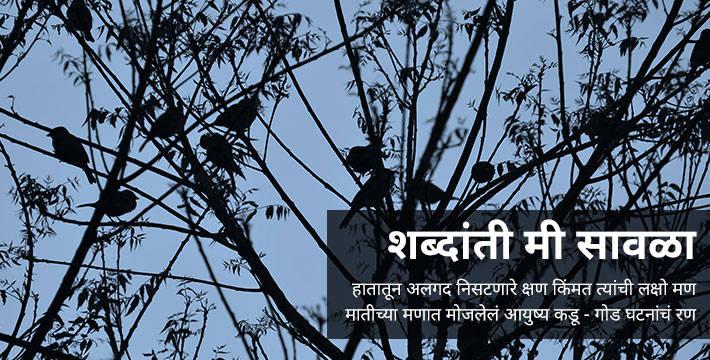 शब्दांती मी सावळा - मराठी कविता | Shabdanti Me Savala - Marathi Kavita
