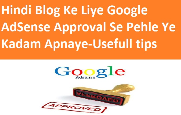 Hindi Blog Ke Liye Google AdSense Approval Se Pehle Ye smart tips Apnaye-2017