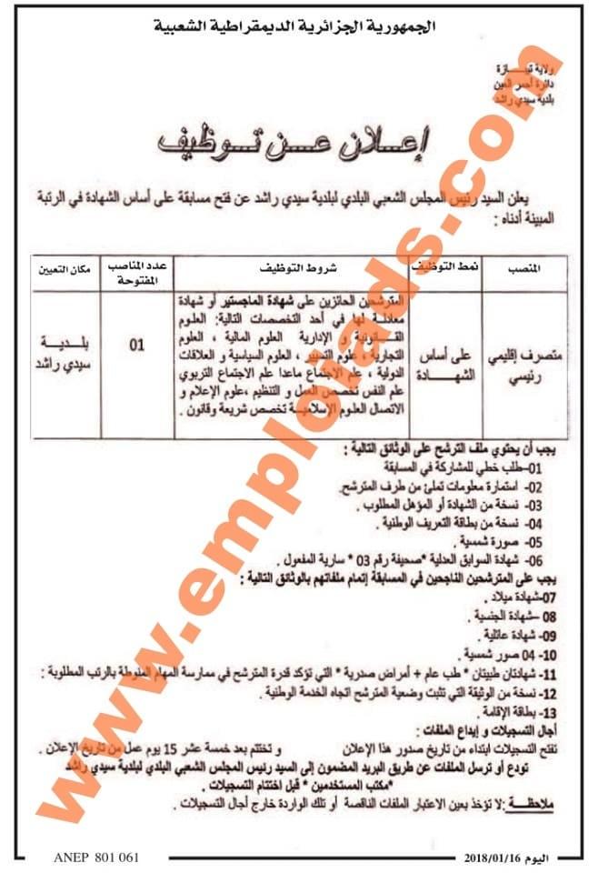 اعلان مسابقة توظيف ببلدية سيدي راشد ولاية تيبازة جانفي 2018