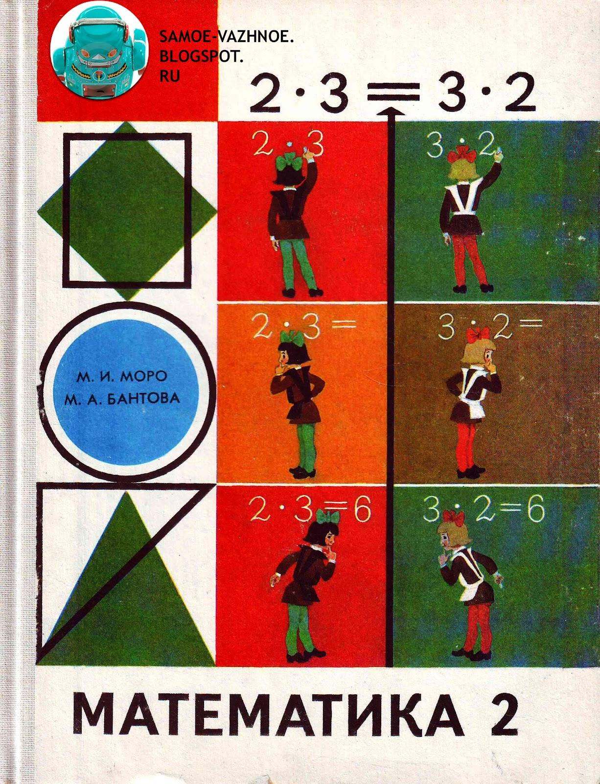 Математика 2 класс ссср