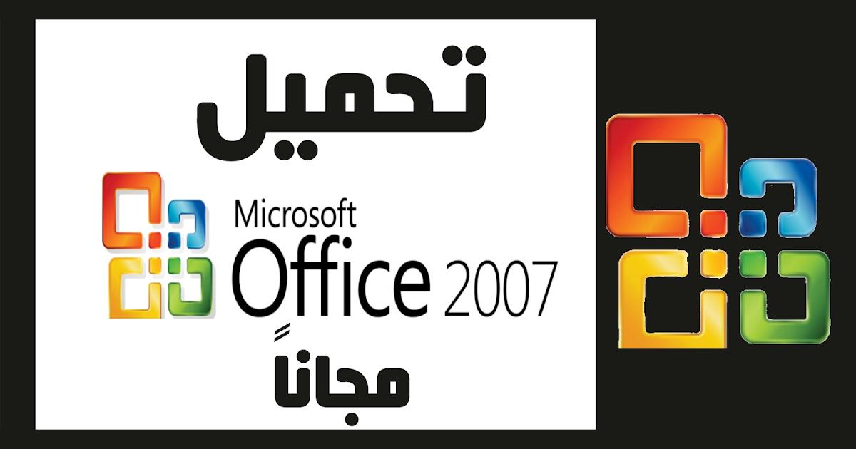 تحميل microsoft office 2007 l مجانا
