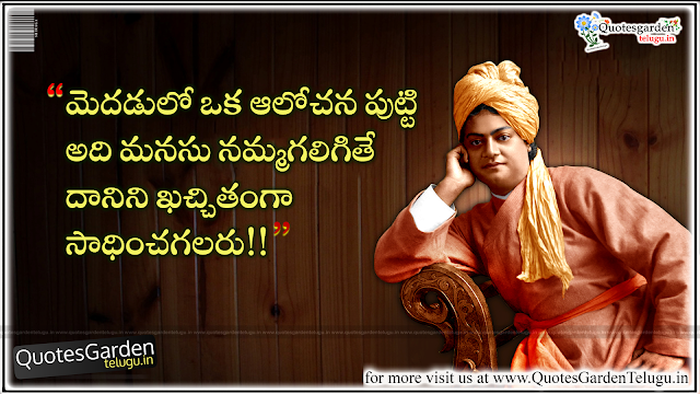 Swami Vivekananda Telugu Quotations about Self confidence