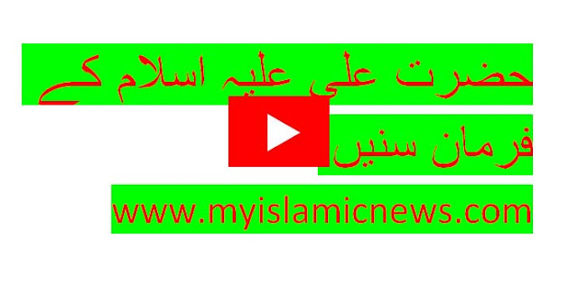 islamic videos in urdu