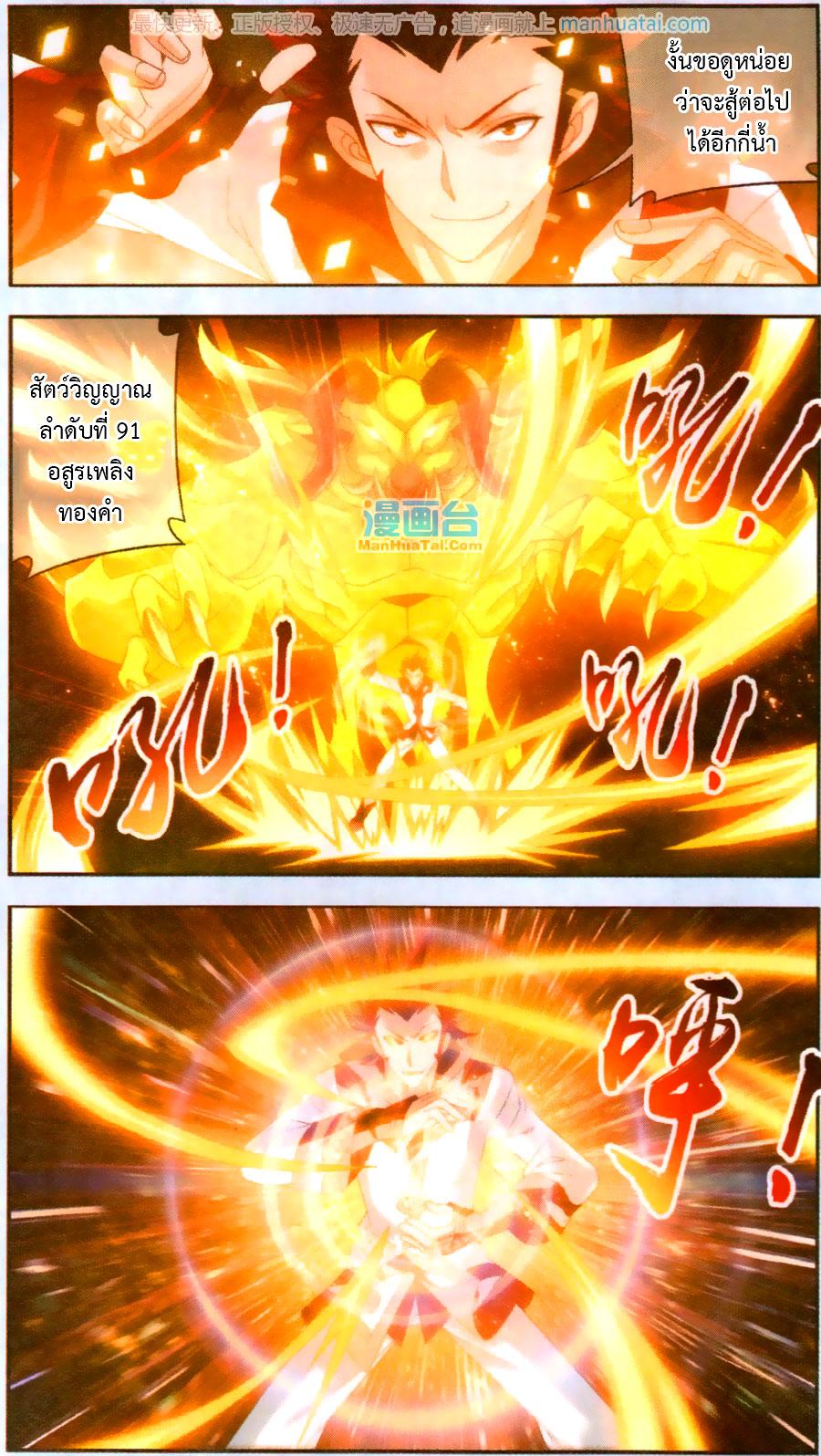 อ่านการ์ตูน Da Zhu Zai 66 ภาพที่ 5