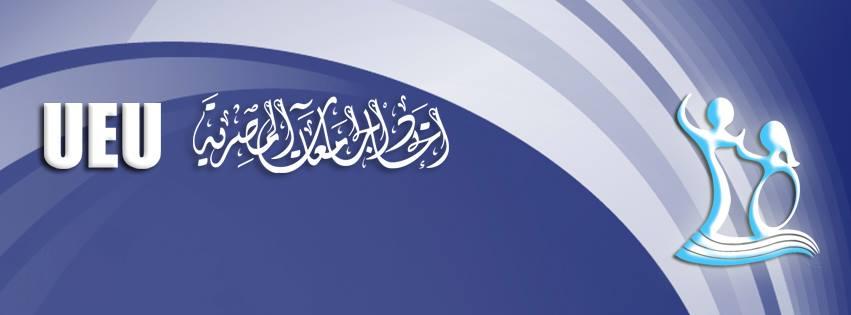 مصاريف واسعار جميع كليات الهندسة الخاصة ومعاهد الهندسة الخاصة في مصر Fees and prices of all private engineering colleges and  institutes in Egypt