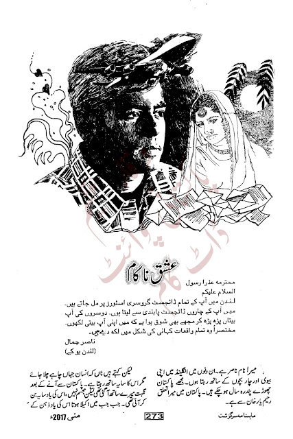 Free download Ishq e nakam novel by Nasir Jamal pdf
