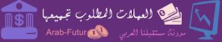 بيتكوين لايت كوين دوغ كوين الربح من الانترنت  مستقبلنا العربي arabfuturbitcoin earn money