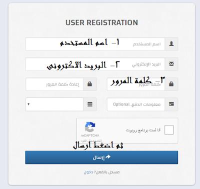 شرح طريقة التسجيل موقع رفع الملفات file-upload بالكامل وطريقة الربح منه