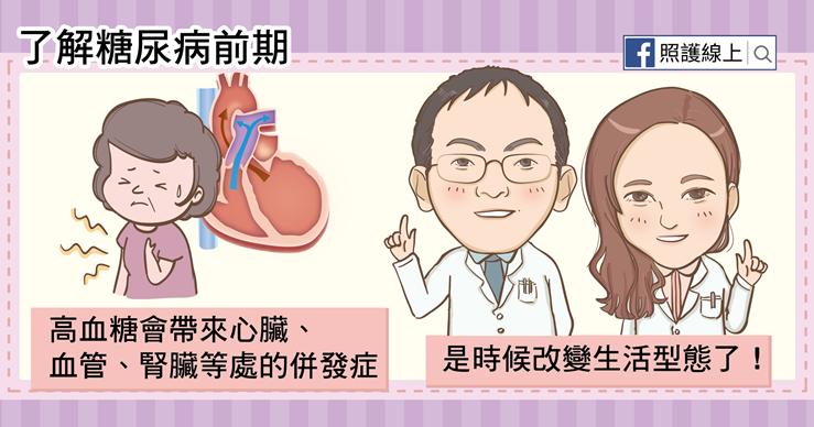 高血糖會帶來多種併發症
