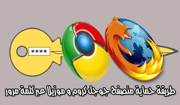 طريقة حماية متصفح جوجل كروم و موزيلا عبر كلمة مرور