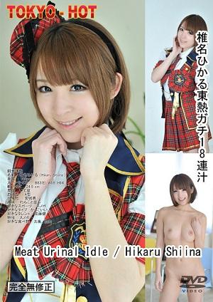 n0834 Meat Urinal Idle [Tokyo Hot n0834 Hikaru Shiina]