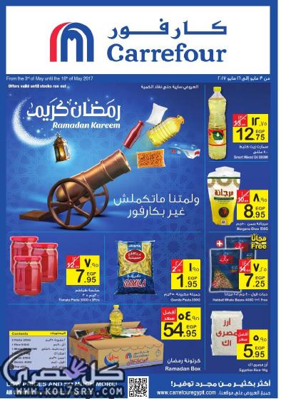 أسعار ياميش رمضان فروع كارفور