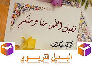 عيد الفطر غدا الجمعة بالمغرب و البديل التربوي يهنئ رجال و نساء التعليم