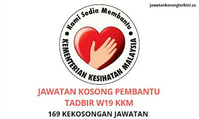 Jawatan Kosong Pembantu Tadbir Kementerian Kesihatan Malaysia 2018 (169 Kekosongan)