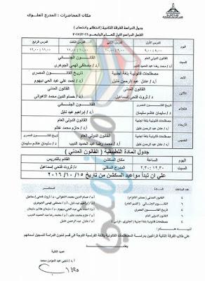 جدول محاضرات الفرقة الثانية حقوق عين شمس الفصل الدراسي الأول 2016 / 2017 ( انتظام و انتساب )
