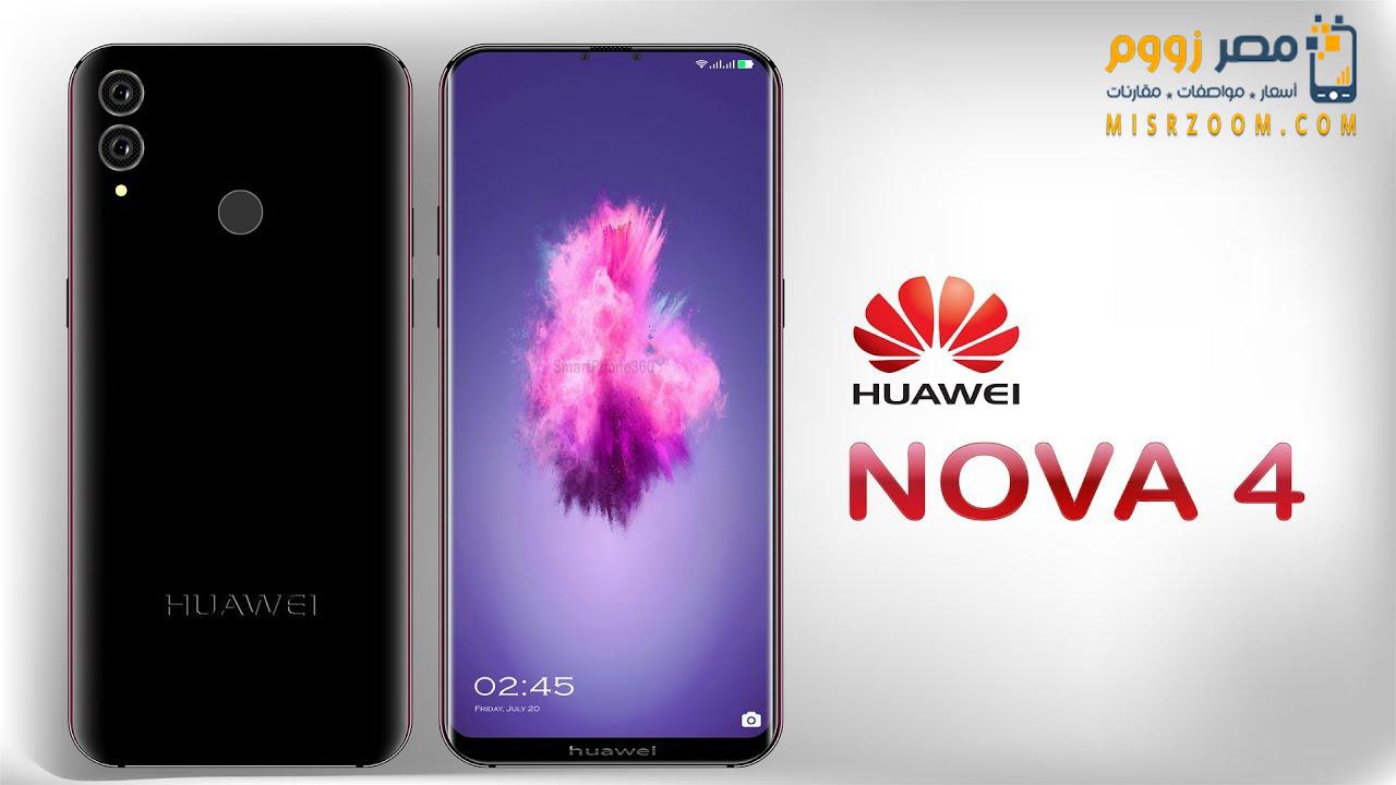 هاتف Huawei Nova 4 المنتظر المقدم من هواوي