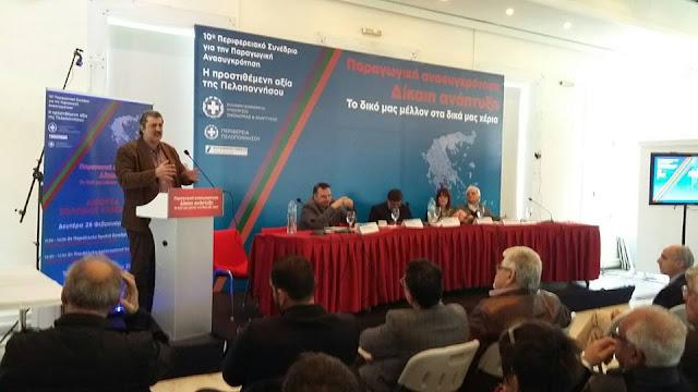 Μεγάλο ενδιαφέρον και πλήθος κόσμου από όλη την Πελοπόννησο συγκέντρωσε το Συνέδριο Παραγωγικής Ανασυγκρότησης