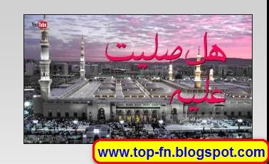 تحميل انشودة هل حقا تشتاق اليه mp3 فهد مطر