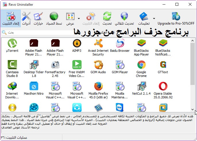 تحميل برنامج حذف البرامج من جذورها عربي مجانا