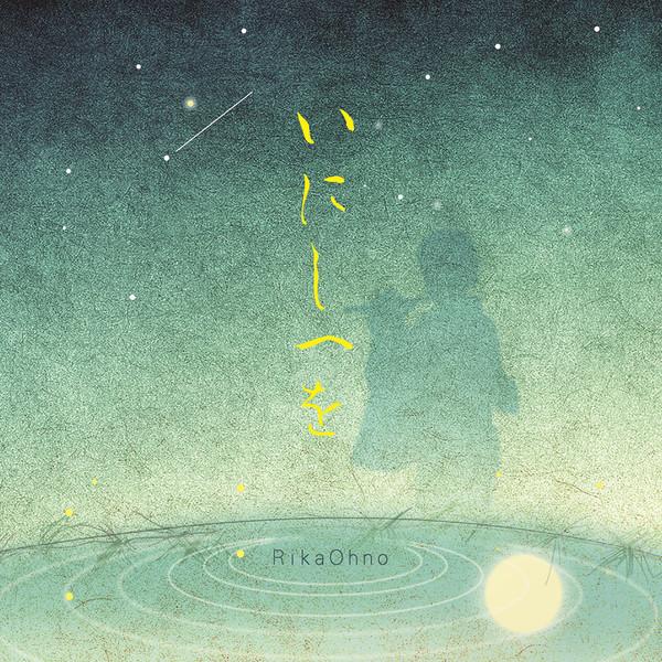 [Album] 大野 利可 - いにしへを (2016.02.18/RAR/MP3)