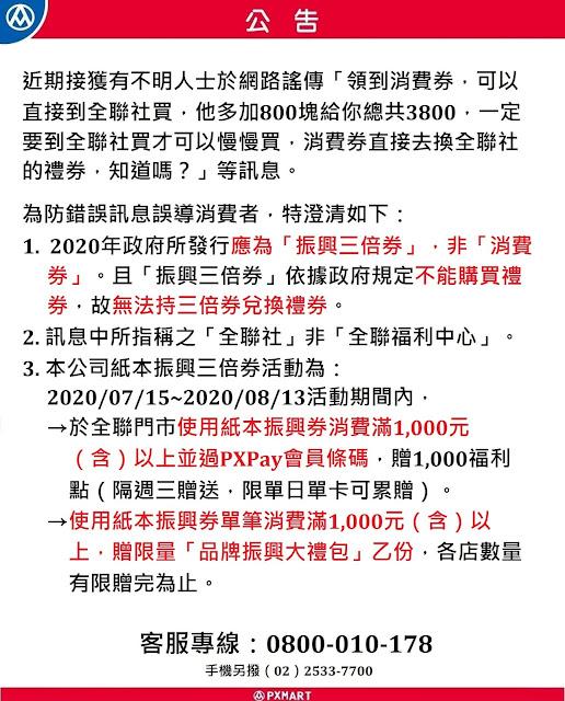 【謠言】全聯換3800禮券?振興券誤導訊息!全聯福利中心澄清 | MyGoPen