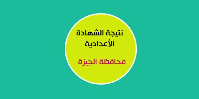 الان ظهرت نتيجة الشهادة الاعدادية بمحافظة الجيزة نصف العام 2017 بالاسم ورقم الجلوس من الموقع الرسمي